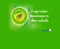 บริษัท ไทยฟาร์เมอร์ ซัสเซส จำกัด - thaifarmersuccess.co.th