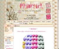 พริ้งเกิรล์ - prinkgirl.com