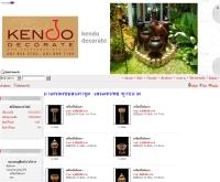 เคนโด้เดคอเรท - kendodecorate.com