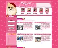 ปั๊บปี้ซีเอ็ม - puppycm.com