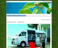 ล้านนาแวน - lannavan.com