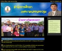 สำนักการศึกษาเทศบาลนครนครปฐม - edunkpcity.com