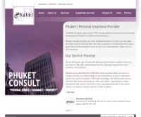 ภูเก็ตคอนซัลท์ - phuket-consult.com