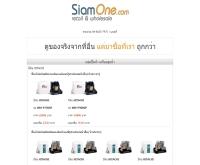 สยามวัน - siamone.com