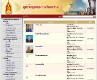 ศูนย์ข้อมูลกลางวัฒนธรรม - mukdahanculture.com