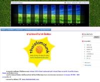 ไทยสแลมดังค์ - thaislamdunk.com