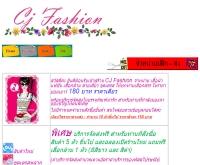 ซีเจแฟชั่น - cjfashions.com