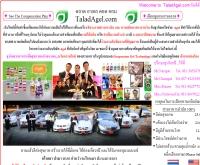 ตลาดอาเจล - taladagel.com
