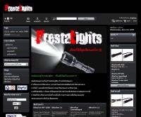เพสต้าไลท์ - prestalights.com