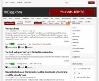 ทีเอชดิ๊ก - thdigg.com