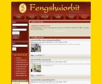 ฮวงจุ้ยออร์บิท - fengshuiorbit.com