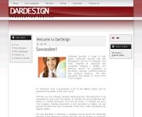 ดาร์ดีไซน์ออนไลน์ - dardesignonline.com