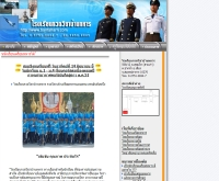 โรงเรียนกวดวิชาบ้านทหาร - pccthailand.com