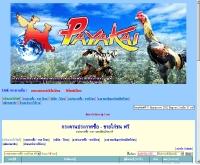 พระยาไก่ - payakai.com/