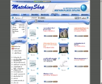 แมชชิ่งช็อป  - matchingshop.com