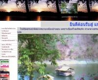 แพชาวเขื่อนกื่วลมรีสอร์ทลำปาง - paechaokhuen.tht.in