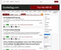 กูมาดิ๊ก - goomadigg.com