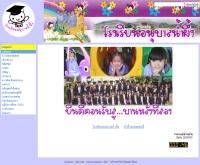โรงเรียนอนุบาลน้ำผึ้ง - nampung.com