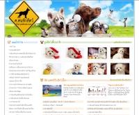 ฅ.ฅนรักสัตว์ - thai-petlover.com