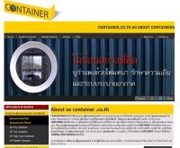 บริษัท คอนเทนเนอร์ (ประเทศไทย) จำกัด - container.co.th