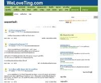 WeLoveTing.com - weloveting.com