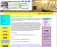 บริษัท บ้านช่างแอร์ จำกัด - aircon-sale.com