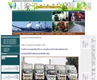 บริษัท ปานทองทรานสปอร์ต จำกัด - panthongtransport.com/