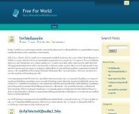 ฟรีฟอร์เวิร์ลด - freeforworld.com