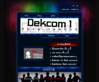 เด็กคอมเช้าพระนคร - dekcom1.com