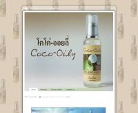 โคโค่-ออยลี่ - coco-oily.com