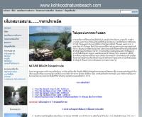 เกาะกูด เนเจอร์ บีช - kohkoodnaturebeach.com