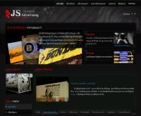 ร้านเจ.เอส.โฆษณา - jstumpai.com