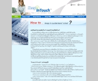 บริษัท โนว์เน็ต จำกัด - keep-intouch.biz