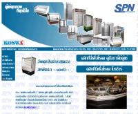 ห้างหุ้นส่วนจำกัด สหพัฒนาเครื่องเย็น - sahapattana.com