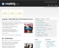 มีเพลง - mepleng.com