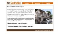 รับเหมาก่อสร้าง โดยช่างกฤษณ์ - kritconstruction.com