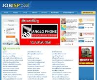 ไอเอสพีจ็อบ - ispjob.com