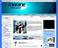 มารีนโปรเจ็ค - marineprojectdiving.com
