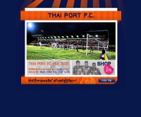 การท่าเรือไทย เอฟ.ซี. - thaiportfc.com