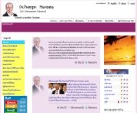 ดร.เปรมปรีดิ์ หมู่วิเศษ - prempri.com