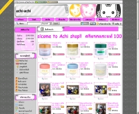 อชิอชิ - achiachi.com
