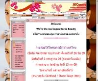เจเคคอสโม่ - JKCOSMO.com