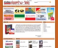 ทำเนียบอุตสาหกรรมก่อสร้างวัสดุ  - thaiconstructionpages.com