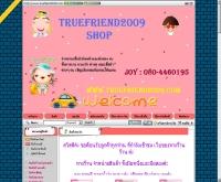 ทรูแฟรนด์2009 - truefriend2009.com