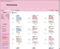 ธนาช็อปปิ้ง - thanashopping.com
