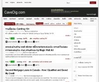 เคฟว์ดิ๊กดอทคอม - cavedig.com