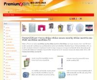 พรีเมี่ยม ทู กิ๊ฟ ดอท คอม - premium2gift.com