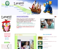 เลกานอย คราฟซ์ บาย เคพีทีเอ - lekanoi.com