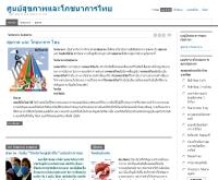ศูนย์สุขภาพและโภชนาการไทย - nutritionthailand.com
