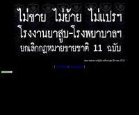 สหภาพแรงงานรัฐวิสาหกิจยาสูบ - thaitobacco-lu.com
